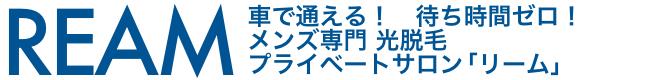 メンズ脱毛 おすすめ|埼玉県蓮田市のメンズ専門 光脱毛プライベートサロン「リーム」