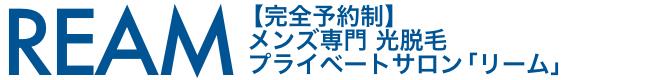 メンズ専門 光脱毛プライベートサロン「リーム」埼玉県さいたま市大宮・蓮田市
